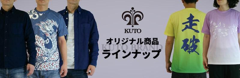 KUTO オリジナル商品ラインナップ
